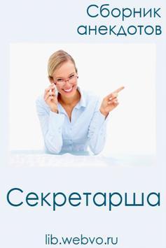 """Сборник анекдотов """"Секретарша"""" poster"""