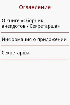 "Сборник анекдотов ""Секретарша"" screenshot 2"