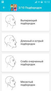 Тест узнать характер по лицу screenshot 1