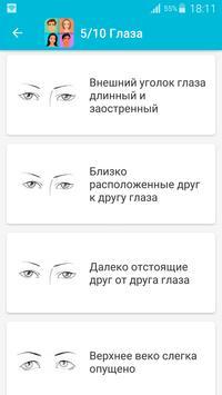 Тест узнать характер по лицу screenshot 2