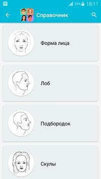 Тест узнать характер по лицу screenshot 4