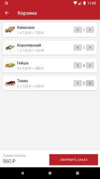 Sushi House - доставка роллов и пиццы в Елабуге screenshot 3