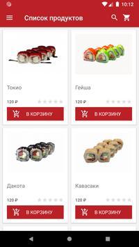Sushi House - доставка роллов и пиццы в Елабуге poster