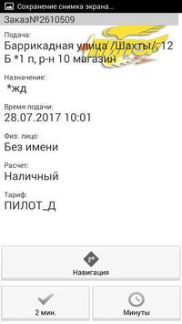 Такси Пилот Водитель تصوير الشاشة 2