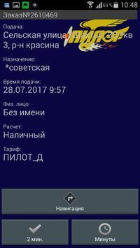 Такси Пилот Водитель تصوير الشاشة 4