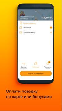 Такси Баурсак screenshot 3