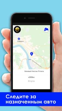Такси ЭЛИТНОЕ screenshot 2