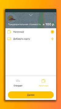 Такси Тачка screenshot 2