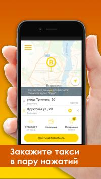 ВСЕtaxi poster