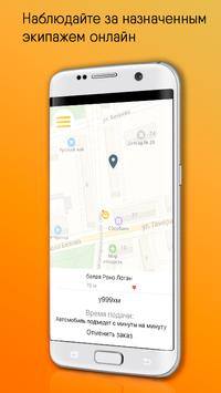 Такси 31313 screenshot 4