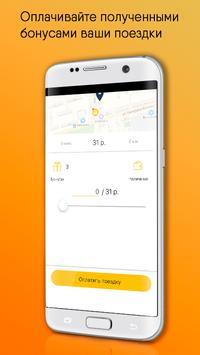 Такси 31313 screenshot 6