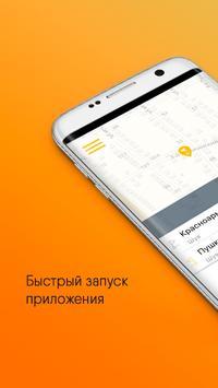 Такси 31313 poster