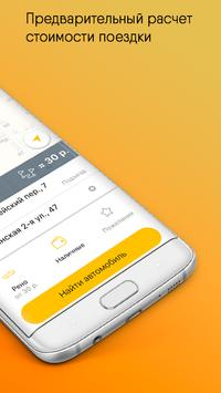 Такси 31313 screenshot 1