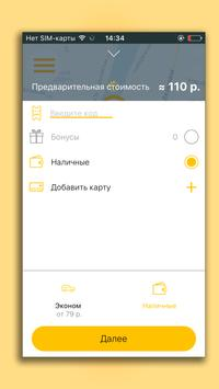 ОСТ ТАКСИ screenshot 1