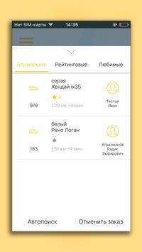 ОСТ ТАКСИ screenshot 3