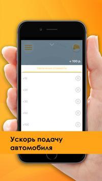 """Такси """"Рыбинск"""" 245-245 screenshot 4"""