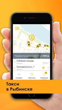 "Такси ""Рыбинск"" 245-245 poster"