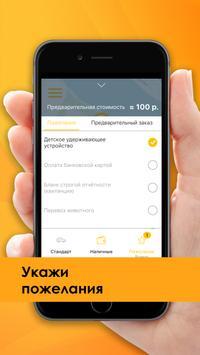 """Такси """"Рыбинск"""" 245-245 screenshot 3"""