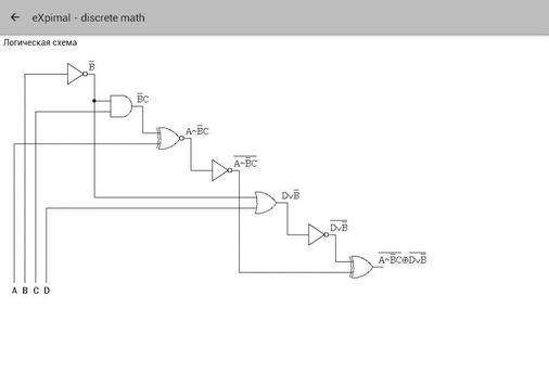 eXpimal - discrete math скриншот 9