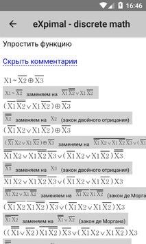 eXpimal - discrete math скриншот 5