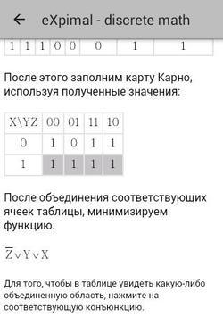 eXpimal - discrete math скриншот 6