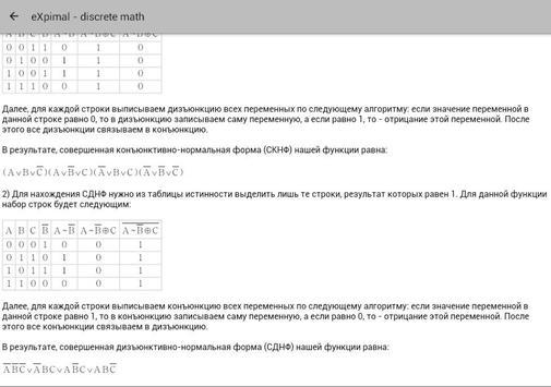 eXpimal - discrete math скриншот 10