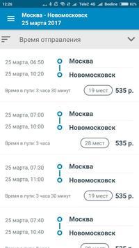 Билет на междугородный автобус screenshot 1