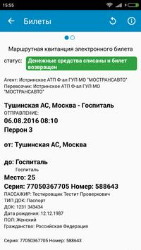 Билет на междугородный автобус screenshot 7