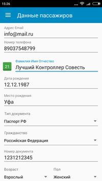 Билет на междугородный автобус screenshot 4