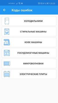 Справочник для мастеров screenshot 1