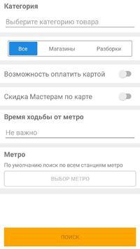 Справочник для мастеров screenshot 3