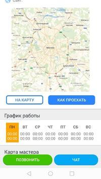 Справочник для мастеров screenshot 7