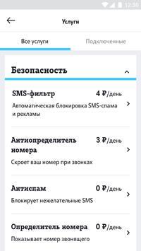 Мой Tele2 скриншот 5