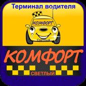 Терминал водителя такси КОМФОРТ Светлый icon