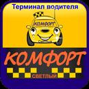 Терминал водителя такси КОМФОРТ Светлый APK