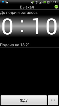 Терминал водителя такси КОМФОРТ Светлый screenshot 3
