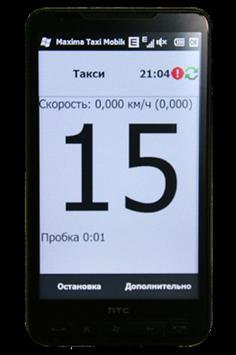 Терминал водителя такси КОМФОРТ Светлый screenshot 12