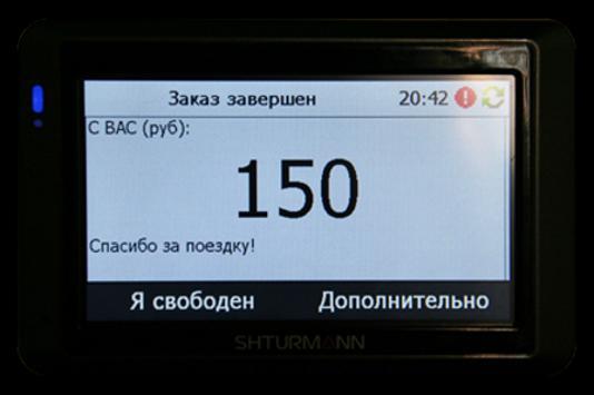Терминал водителя такси КОМФОРТ Светлый screenshot 13