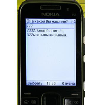 Терминал водителя такси КОМФОРТ Светлый screenshot 1