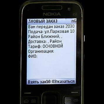 Терминал водителя такси КОМФОРТ Светлый screenshot 2