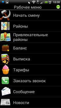 Терминал водителя такси КОМФОРТ Светлый Screenshot 7