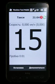 Терминал водителя такси КОМФОРТ Светлый Screenshot 5
