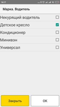 Марка. Водитель screenshot 6