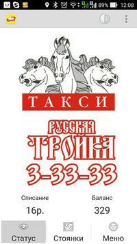 Русская Тройка Водитель poster