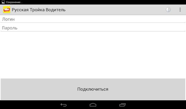Русская Тройка Водитель screenshot 1