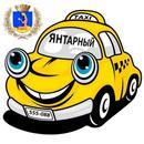Такси КОМФОРТ Янтарный APK