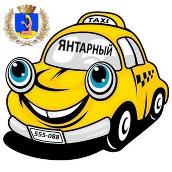 Такси КОМФОРТ Янтарный الملصق