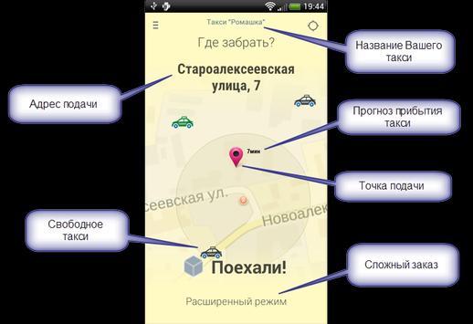 Такси КОМФОРТ Янтарный screenshot 1