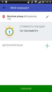 Такси КОМФОРТ Янтарный screenshot 4