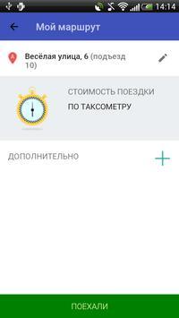 Такси КОМФОРТ Янтарный تصوير الشاشة 4